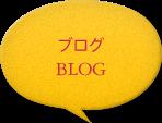 BLOG:ブログ