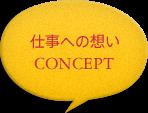 CONCEPT:仕事への想い