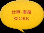 WORKS:仕事・実績